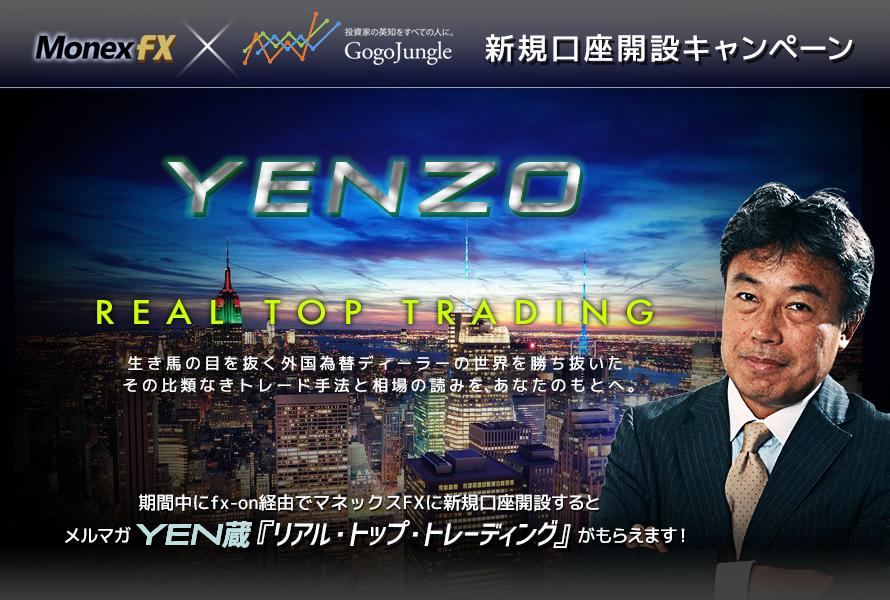"""マネックスFX × YEN蔵 """"リアルトップ・トレーディング"""" メルマガ』貰えるキャンペーントップ画像"""