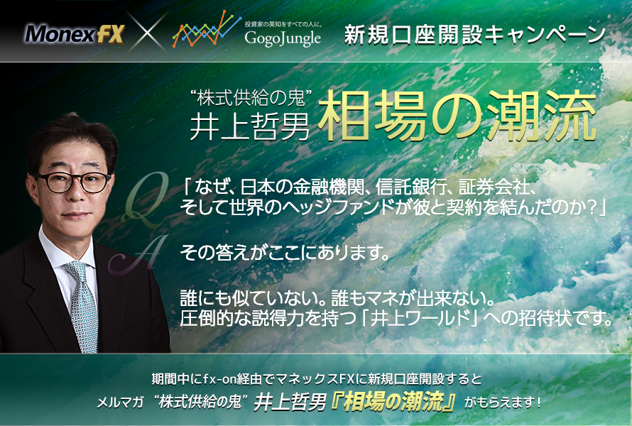 """マネックスFX × """"株式供給の鬼"""" 井上哲男 """"相場の潮流"""" メルマガ』貰えるキャンペーントップ画像"""