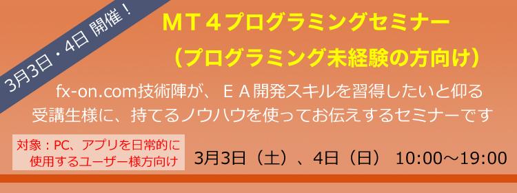 MT4プログラミングセミナー(プログラミング未経験の方向け)