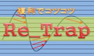 【新商品】Re_Trap発売開始!複利運用でのトラップ&リピートでコツコツ
