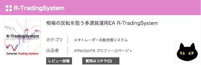 R-TradingSystem