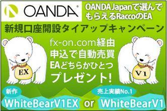『WhiteBearV1EX』【非売品】と『ホワイトゾーンでレンジブレイク』