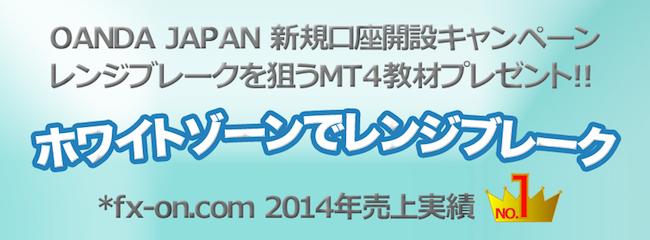 OandaJapan×タイアップキャンペーン「ホワイトゾーンでレンジブレイク」