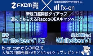 FXCMの評判は?口座開設でWhiteBearV1EX(MT4自動売買EA)が手に入る!!