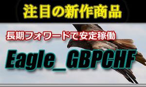 PF3.4、3年弱で口座が5倍になった『Eagle_ GBPCHF』<br>長期フォワードを活かした運用が可能!