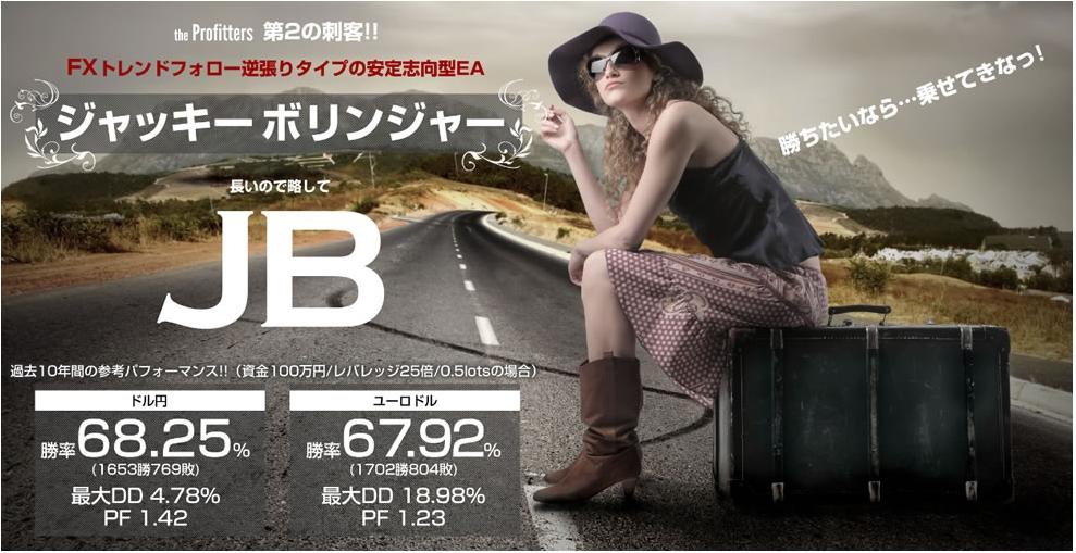 トレンドフォロー&逆張り★安定志向型EA「ジャッキー・ボリンジャー」!!