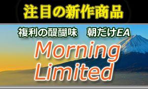 複利の醍醐味! 朝の時間限定EA『Morning Limited』