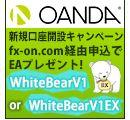 日本業者は1名義1口座しか開けないところがほとんどなので、知っておいたほうがいい、口座開設でEAがプレゼントされるキャンペーン