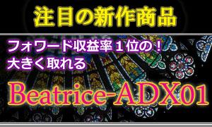 フォワード収益率ランキング1位! 『Beatrice ADX01』