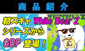 記事:朝スキャシリーズにGBP登場! 優待やセットもある 『White Bear Z GBP』