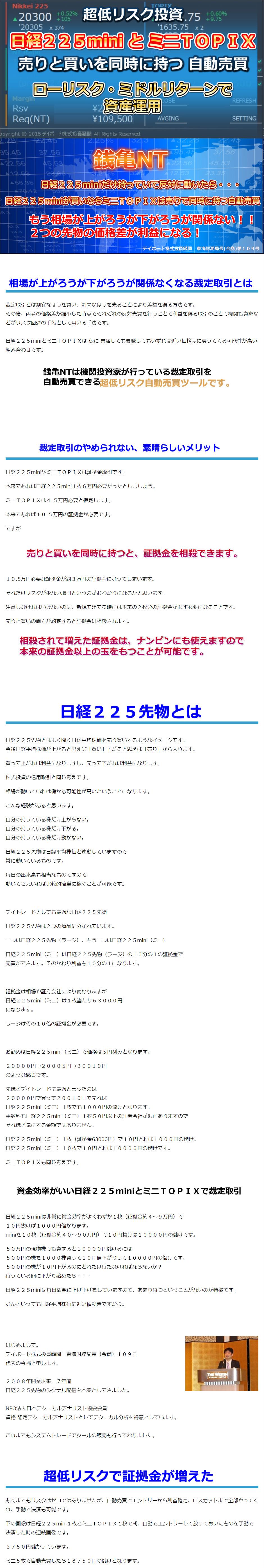 日経225miniとミニTOPI ー 銭亀NT1