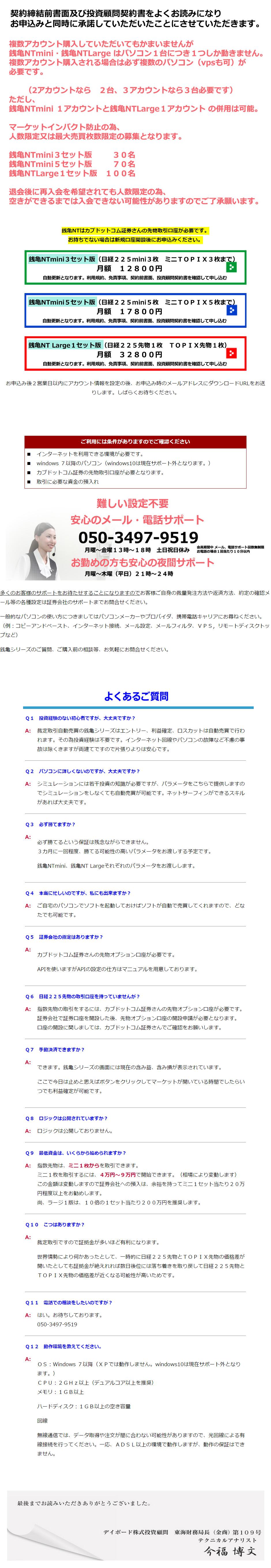 日経225miniとミニTOPI ー 銭亀NT3