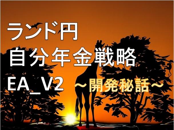 【開発秘話】ランド円自分年金戦略EA_V2【破綻しないEAを目指して】
