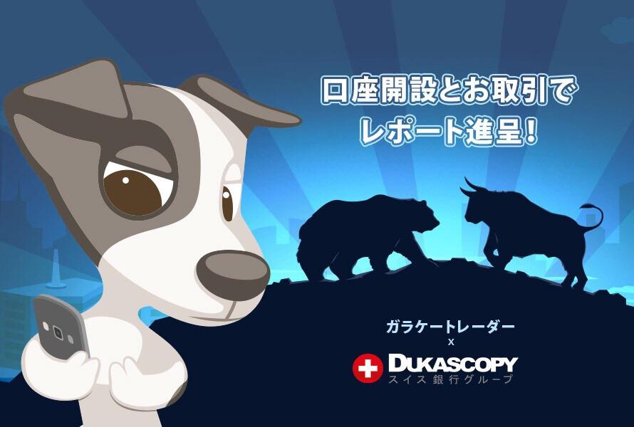 ガラケートレーダー×デューカスコピー・ジャパン★『ECNで真価を発揮!!