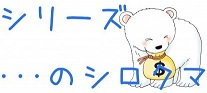 White Bear V1EX苦戦中⇒利確(2014.5.15)