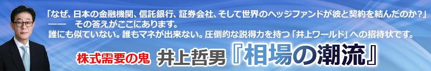 井上哲夫の『相場の潮流』