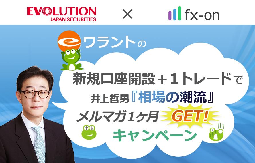 Evolution証券 × fx-on 井上哲夫『相場の潮流』メルマガGET!キャンペーン』トップ画像