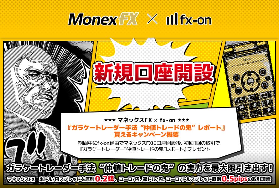 """マネックスFX × fx-on『ガラケートレーダー手法 """"仲値トレードの鬼"""" レポート』貰えるキャンペーントップ画像"""