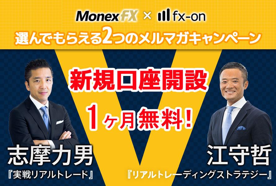 マネックス証券 × fx-on『選んでもらえる2つのメルマガキャンペーン』トップ画像