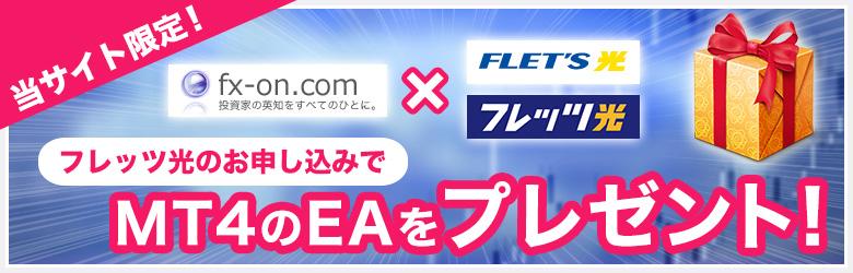 fx-on.com×フレッツ光の新規申込開通キャンペーンTop画像