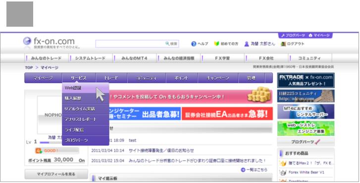 新しいマイページ