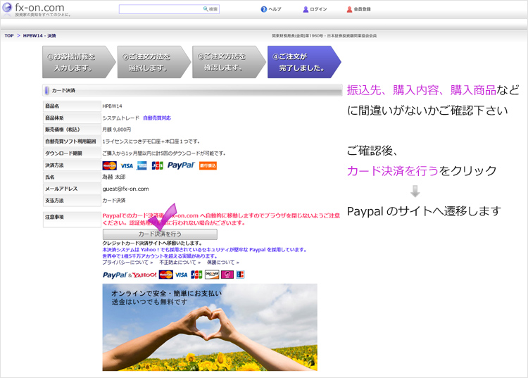 fx-on.com Paypal決済