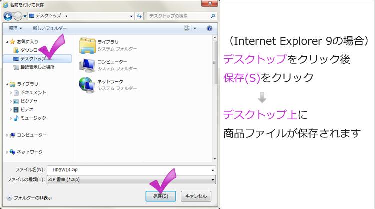 IEでのダウンロードファイル保存先指定