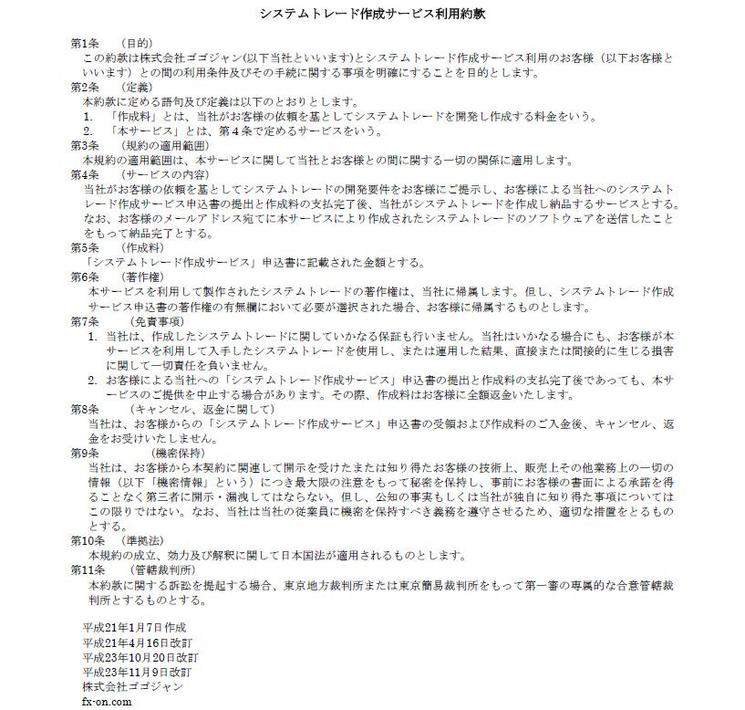 システムトレード開発・作成 約款<br />