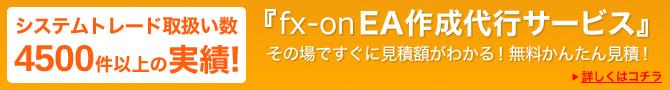 fx-onEA作成代行サービス
