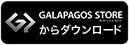 GALAPAGOS STOREからダウンロード 別ウィンドウが立ち上がります