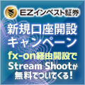 横浜F・マリノスのスポンサーのEZインベスト証券のEZ MT4は、FXと証券CFDのトレーディングが可能 EAを使った自動売買で、最高のパフォーマンス カバー取引先はECNのLMAX社  今なら口座開設 であの朝スキャEA Stream Shootが無料でついてくるキャンペーンを実施中!! ※ミニコース専用EAです。