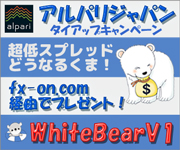 alpariジャパン×タイアップキャンペーンForexWhiteBearV1