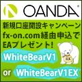 OANDAジャパンのキャンペーンでWhite Bear V1EXを無料ゲット!