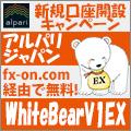 ラッコさんの新作EA【WhiteBearV1EX】を無料で手に入れるチャンス!
