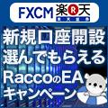 FXCM口座開設タイアップキャンペーン「ForexWhiteBearV1EX & ForexWhiteBearV1」