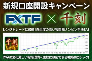 FXTF×千刻タイアップキャンペーン
