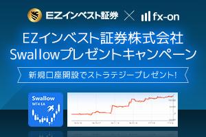 EZインベスト証券×Swallowタイアップキャンペーン