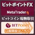 ビットポイントFX 新規口座開設