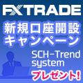 キャンペーン期間中に「fx-on.com」経由で口座開設後取引を頂いたお客様に、SCH-Trend system をプレゼント致します。