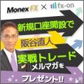 マネックスFXの口座開設で人気投資サロン阪谷直人さんの「実戦トレード」を6ヵ月間プレゼントいたします。マネックスFX では、いまなら米ドル/円のスプレッドが業界最狭水準0.2銭(*原則固定・例外有り)、さらに初回取引で米ドル/円スプレット分全額!キャッシュバックを実施しており、取引コストは実質0円に!取引コストで選ぶならマネックスFXに決まり!
