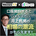 マネックスFXの口座開設で人気投資サロン井上哲男さんの「相場の潮流」を1ヵ月間プレゼントいたします。