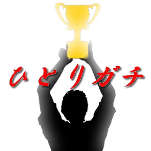 hitorigachi_image.jpg