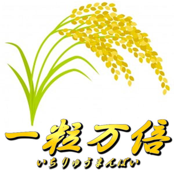 ichiryu600.jpg