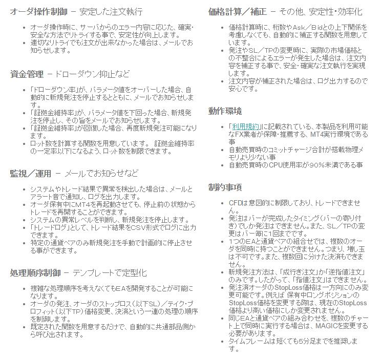 MT4EA作成ソフト【マンスリー版】COMFFERED MT4 EA