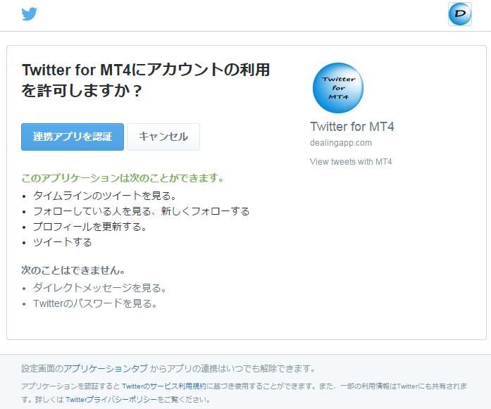 Twitter for MT4 - インジケーター・電子書籍 - 自動売買・相場