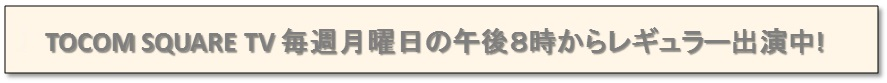 tocom.jpg