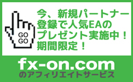 fx-on.comアフィリエイトサービスで報酬GET!
