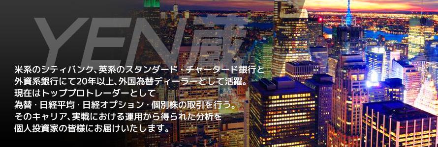 YEN蔵『リアル・トップ・トレーディング』