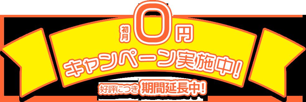 初月0円キャンペーン実施中!