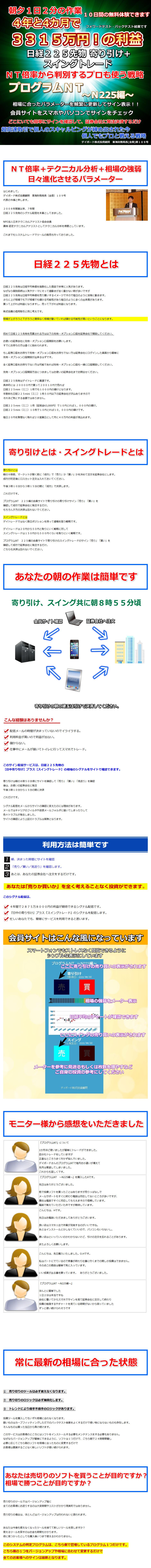 日経225先物寄り引け+スイングトレード【投資助言商品】1